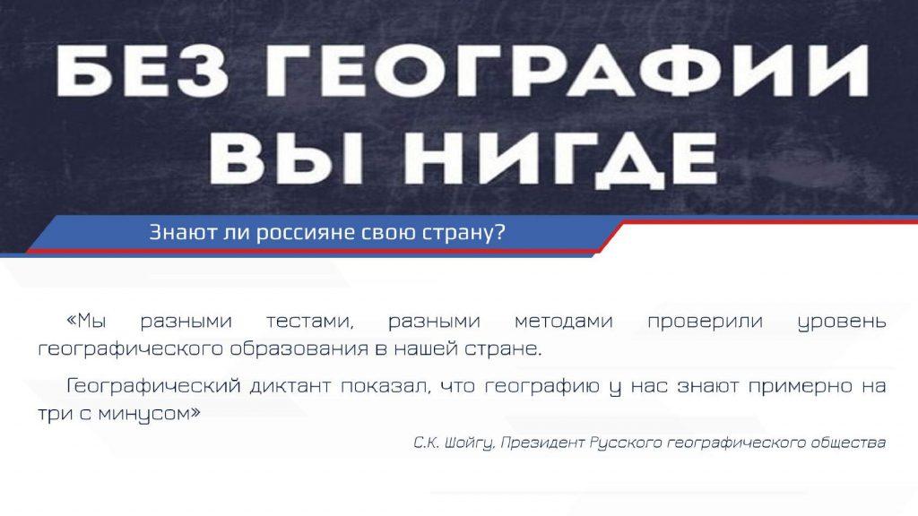 """Презентация Федеральной программы """"Знаю Россию"""""""