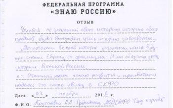 """Отзыв о Федеральной программе """"Знаю Россию"""""""