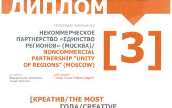 """Некоммерческое партнерство """"Единство регионов"""""""